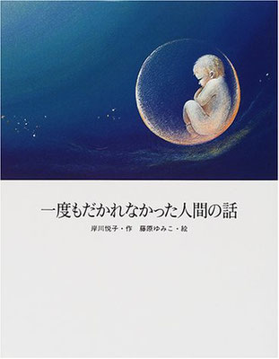 ★作家【岸川悦子ライブラリー】一度もだかれなかった人間の話