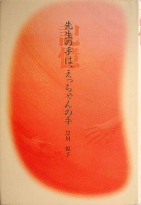 ★作家【岸川悦子ライブラリー】記憶ー先生の手は、えっちゃんの手