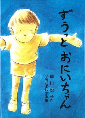 ★作家【岸川悦子ライブラリー】ずうっとおにいちゃん