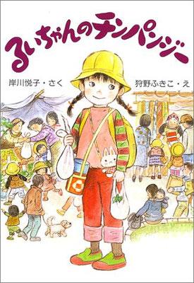 ★作家【岸川悦子ライブラリー】るいちゃんのチンパンジー