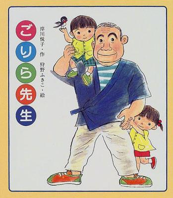 ★作家【岸川悦子ライブラリー】ごりら先生