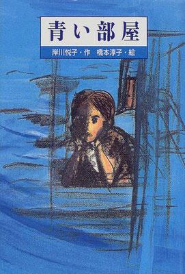 ★作家【岸川悦子ライブラリー】青い部屋