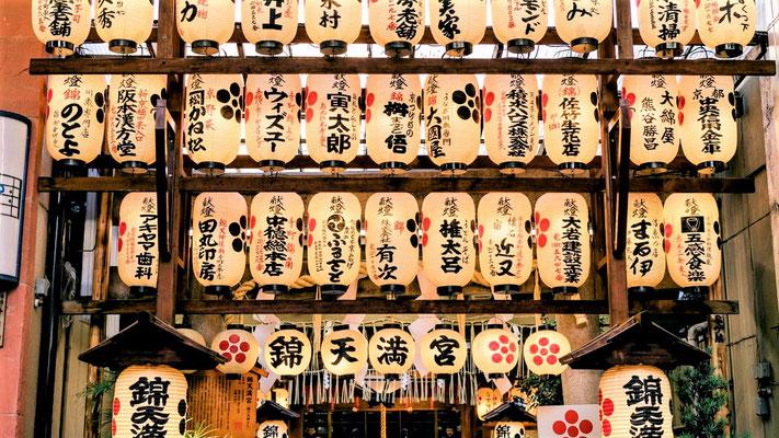 Kyoto Sehenswürdigkeiten Top 10  Nishiki Markt