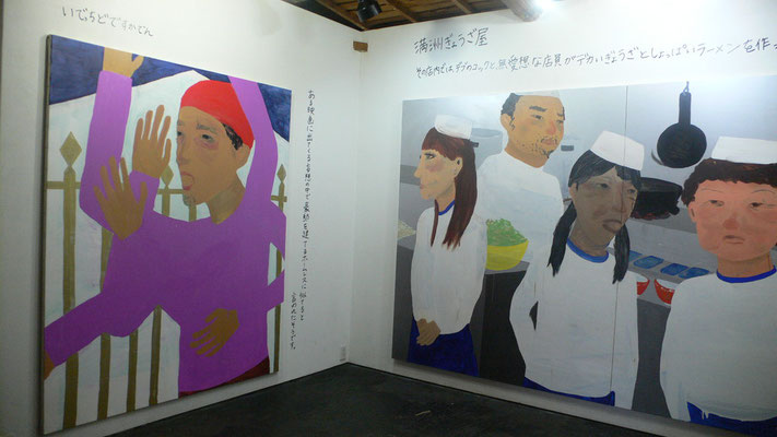 ArtCenterOngoin「出津京子・地主麻衣子展」展示風景