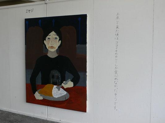 ミヤジ 2008