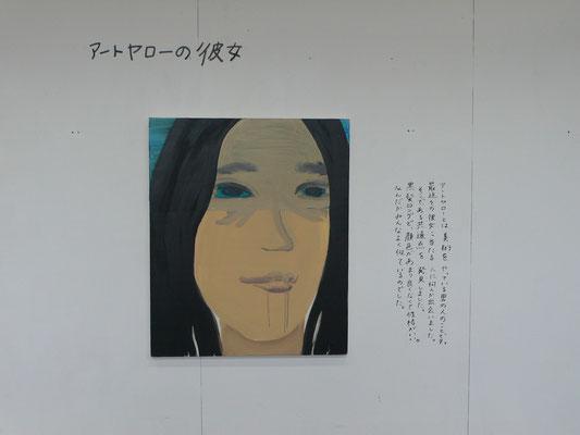 アートヤローの彼女 2007