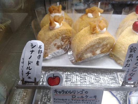 キャラメルリンゴのロールケーキ¥362(税抜)