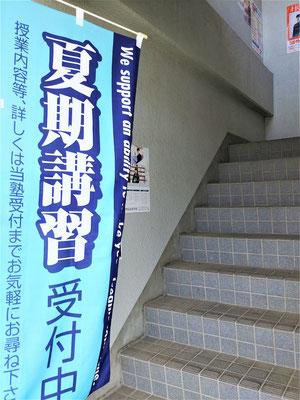 階段入口・のぼり旗(夏期講習会)