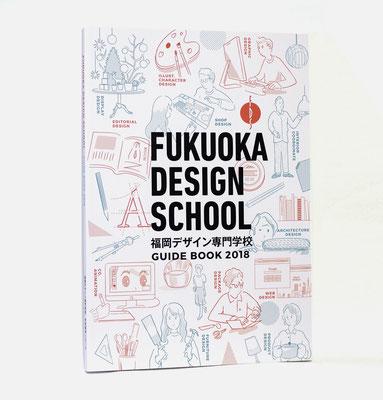 FDS入学案内パンフレット2017イラスト | design:株式会社9P | 福岡デザイン専門学校