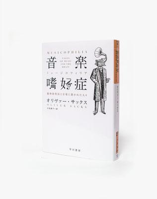 音楽嗜好症 カバーイラスト | design:株式会社9P | 早川書房