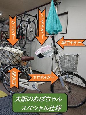 大阪のおばちゃん自転車