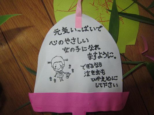 乳児は保護者に短冊を書いてもらいました