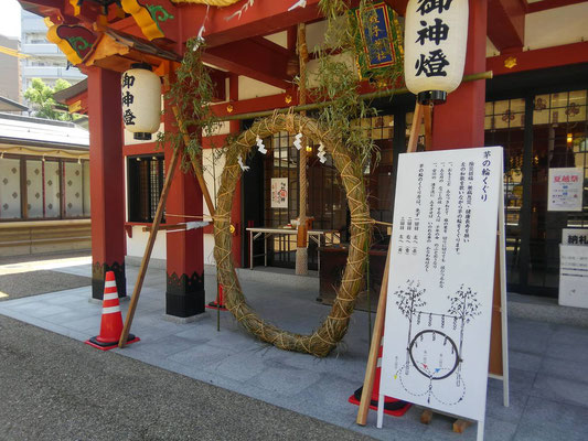 蛭子神社大祓の茅の輪作り