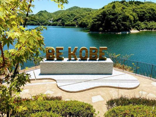 つくはら湖 BE KOBE