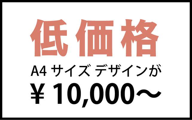低価格・安い・格安 A4 一万円から
