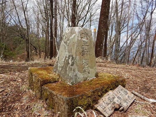 西上州 白髭岳の原三角測点(mikabo)