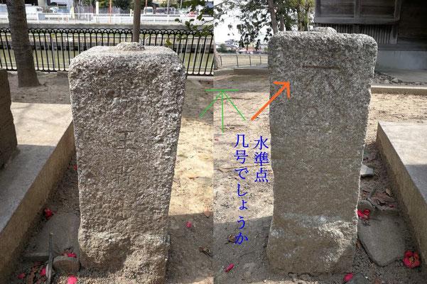 三郷市の富足神社境内石塔群に「几号」発見か?(himeuzu2))
