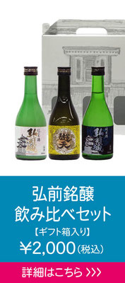弘前銘醸飲み比べセット