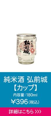 純米酒弘前城カップ