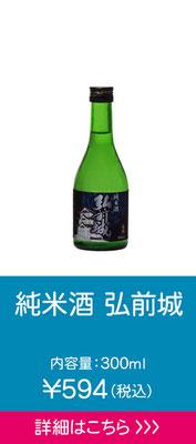 純米酒弘前城300