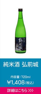 純米酒弘前城720