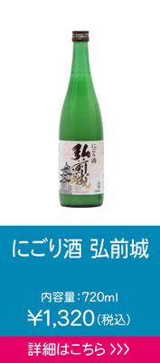 にごり酒弘前城720