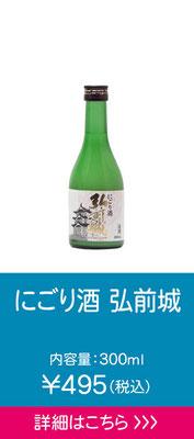 にごり酒弘前城300