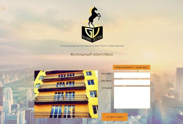 Global Vector - сайт продажи жилищных комплексов в Сочи