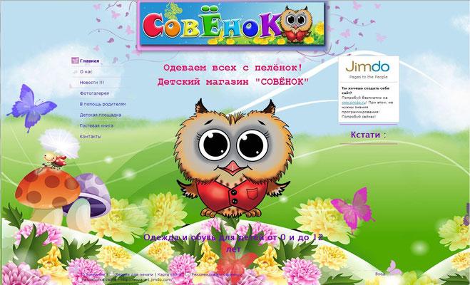 Детский магазин СОВЁНОК