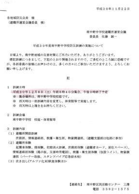 12月南中野中学合同防災訓練のお知らせ