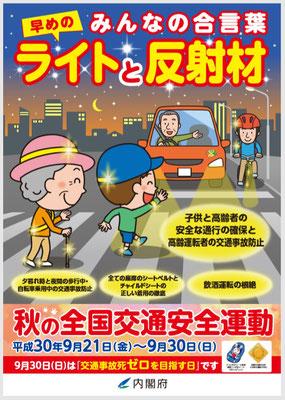 9月全国秋の交通安全運動週間