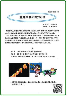7月 盆踊り大会の知らせ