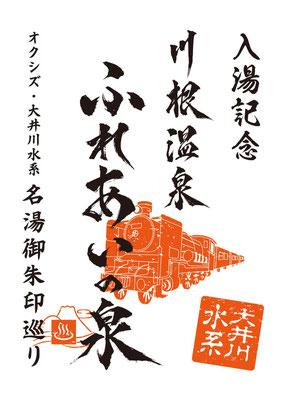 オクシズ・大井川水系 名湯御朱印巡り-川根温泉 ふれあいの泉