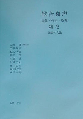 「総合和声」Teruyuki Noda