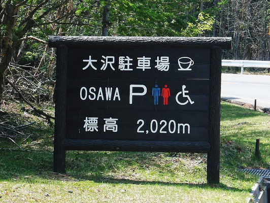 Osawa View Point
