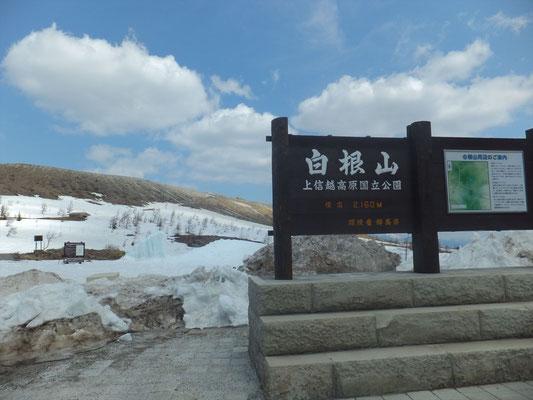 白根山の湯窯は現在立ち入り禁止(活火山の活動のため)