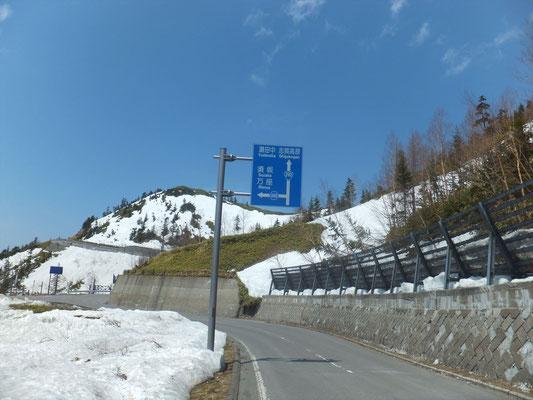 左は万座温泉への下り、直線は志賀高原への登り