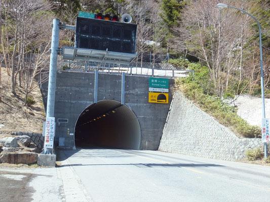 金精峠のトンネル 標高1843m