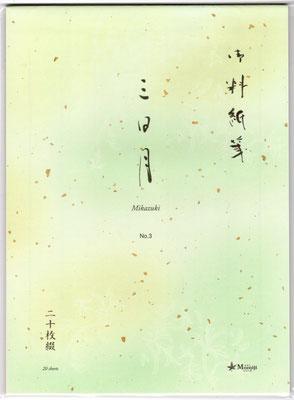 便箋 三日月 No.3