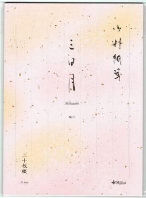 便箋 三日月 No.1