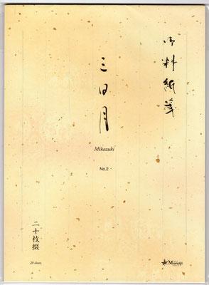 便箋 三日月 No.2