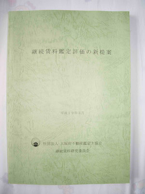2007年「継続賃料鑑定評価の 新提案」(社)大阪府不動産鑑定士協会継続賃料研究委員会