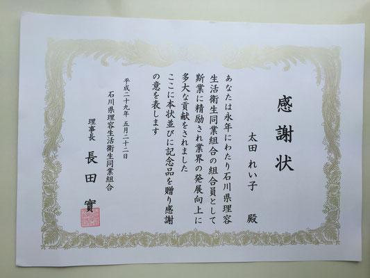 石川県理容生活衛生同業組合から感謝状