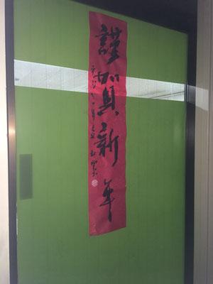 謹賀新年をドアに貼りました