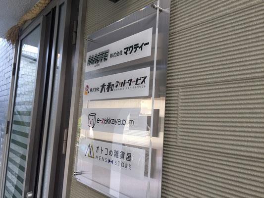 #アクリルサイン2 #事務所看板2 #オシャレサイン