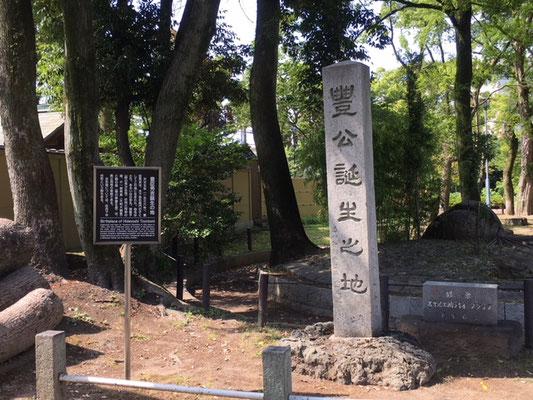 中村公園_豊公誕生の地碑