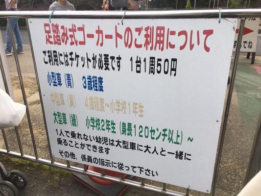 海南こどもの国_ゴーカート_004