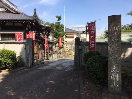 中村公園_太閤山