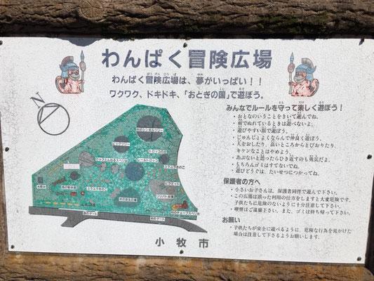 市民四季の森_遊具_001