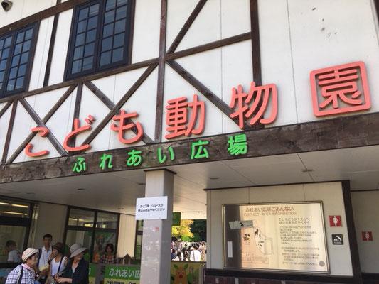 東山動植物園_こども動物園_001